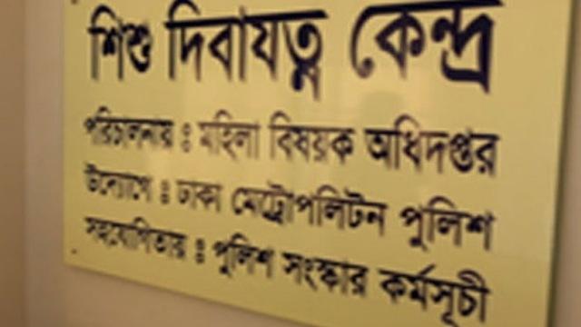 নিবন্ধন ছাড়া 'ডে-কেয়ারে' জেল-জরিমানা